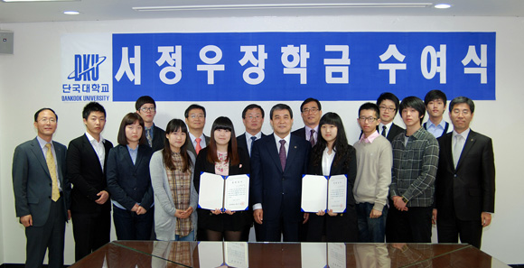 "A conferment Ceremony of ""scholarship of Jung Woo Seo"" is held"