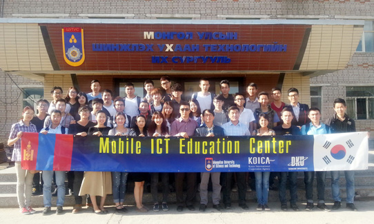 Dankook Mobile ICT Training Center and Mongolia University of Science and Technology joint project for mobile application development