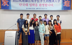 The Joint Program with Yantai University enjoys success, allowing exchange students to concentrate on their studies in a great academic atmosphere