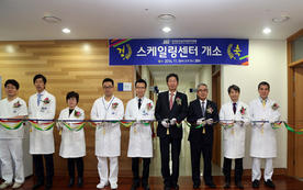 Dankook University Dental Hospital opens a new scaling center