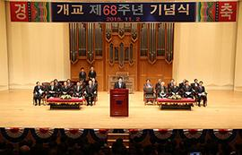 The ceremony for the 68th founding anniversary Paves the Way for Dankook to Strengthen its Position