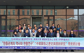 DKU's Academy of Asian Studies and China's Nankai University host joint academic conference