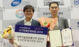 Two members of the Dankook Wearable Thinking Center win awards from the government