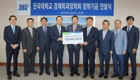 Department of Economics Scholarship Foundation accumulates 105.84 million KRW in scholarship funds