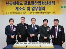 「Global Startup Innovation Center」 set up in Pangyo…to serve as a base for entrepreneurship
