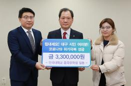 97 Chinese Dankook University students deliver donations of 3.3 million KRW to the City of Daegu