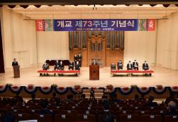 Dankook's 73rd Anniversary Ceremony and Joint Memorial Service for DKU Founders