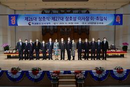 Change of Command Ceremony for the Chairman of the Dankook Foundation