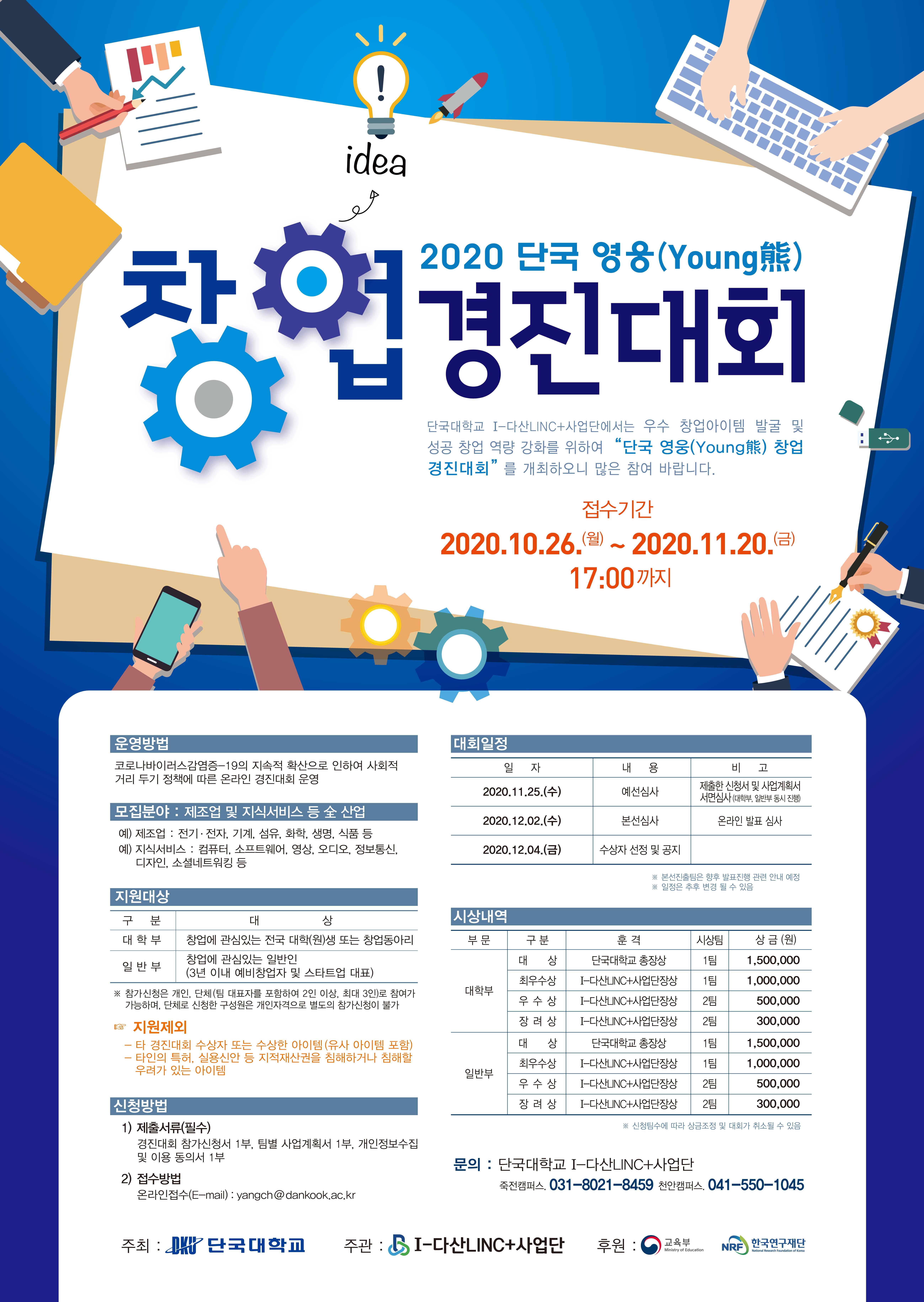 [붙임3] 2020 단국 영웅(Young熊) 창업 경진대회 포스터.jpg