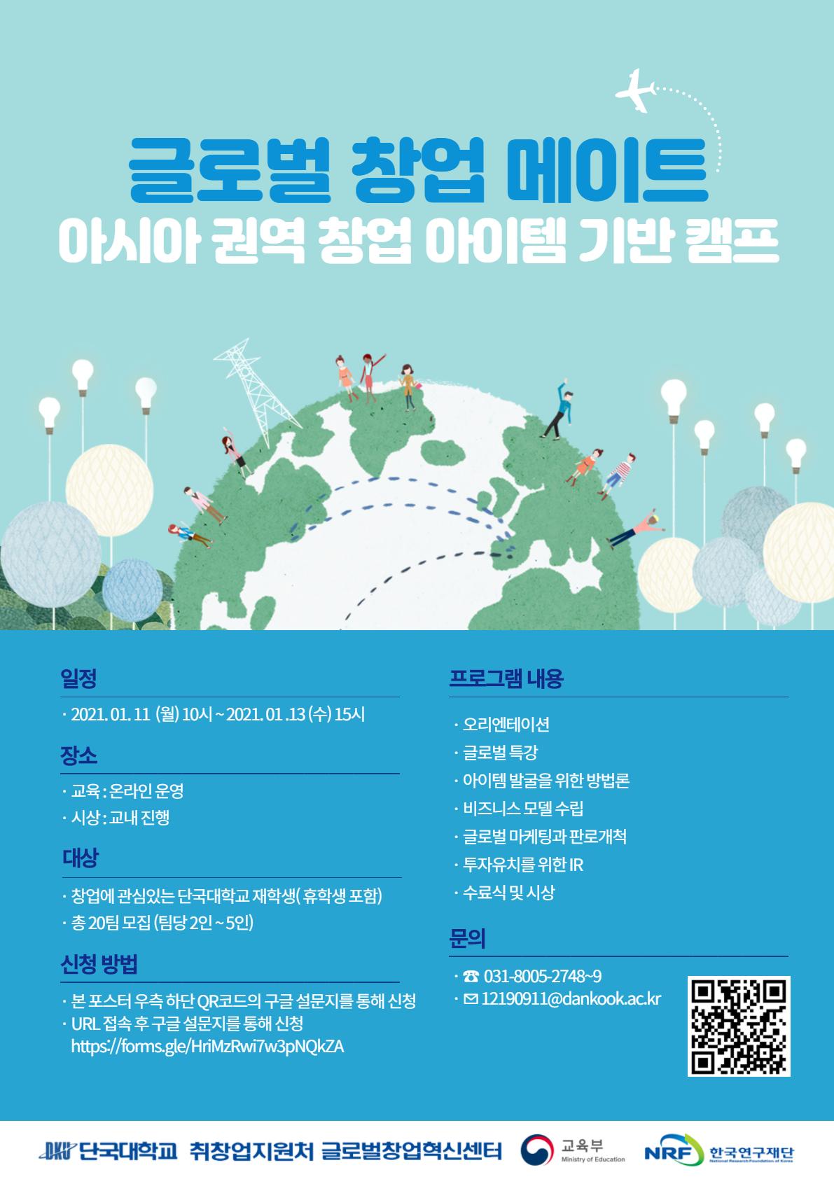 글로벌창업메이트_포스터.png